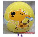 《福利社》華泰 KK 857 K-857C-04 P714-2 (黃) 大象 長頸鹿 鱷魚 兒童專用 中童 輕量 附抗UV安全鏡片 半罩式 四分之三 安全帽