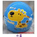 《福利社》華泰 KK 857 K-857C-04 P714-2 (藍) 大象 長頸鹿 鱷魚 兒童專用 中童 輕量 附抗UV安全鏡片 半罩式 四分之三 安全帽