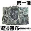 [第一佳 水族寵物]流沙瀑布 流沙缸 岩板 流沙 瀑布 (58*43cm) 贈流砂專用砂1包