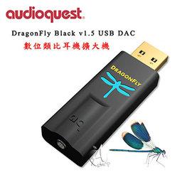 美國 Audioquest DragonFly v1.5 版 黑色 USB DAC數位類比耳機擴大機 皇佳公司貨