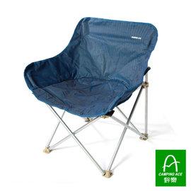 CAMPING ACE 野樂 舒適休閒椅(有手把)『藍』ARC-883 摺疊椅|露營 大川 巨川 小川