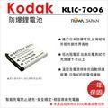 ROWA 樂華 FOR KODAK KLIC-7006 KLIC7006 (LI40B) 電池 外銷日本 原廠充電器可用 全新 保固一年