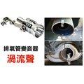 通用型 夾式 排氣管變音器 渦流聲 咻咻聲 鋁合金材質 變音管 汽車尾管 排氣管 尾飾管 改裝排氣管