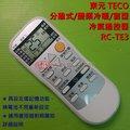 TECO東元 變頻冷暖/分離式/窗型冷氣遙控器 RC-TE3 亦適用 吉普生冷氣