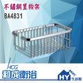 HCG 和成牌 BA4831 不鏽鋼置物架 -《HY生活館》水電材料專賣店