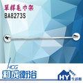 HCG 和成 BA8273S 單桿毛巾架 毛巾桿 -《HY生活館》水電材料專賣店