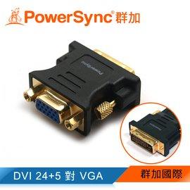 群加 Powersync DVI 24 5 公 To VGA 15 母 鍍金接頭 轉接頭 藍光 1080P 3D 高畫質 DV24VGK