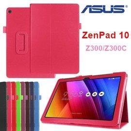 華碩ASUS ZenPad 10 平板電腦保護套 Z300 Z301 支架皮套 Z300C