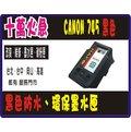 實體店面Canon PG-745 黑色 標準量 環保墨水匣 適MG2470、MG2570、MG2970、MX497、IP2870可自取