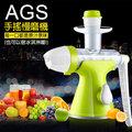 AGS慢磨機 一機兩用(果汁機/冰淇淋機)
