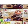 [COSCO代購] NEW CHOICE CRISPIROLL 摩卡咖啡脆捲 3包入/ 共1公斤 _C67643(超取限下1組)