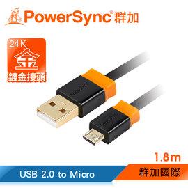 群加 Powersync Micro USB To USB 2.0 AM 480Mbps 尊爵版 鍍金接頭 安卓手機 平板傳輸充電線~圓線~ 1.8M  USB