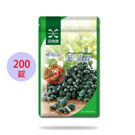 雙魚牌藍藻錠(螺旋藻錠)200錠‧有機認證原料製成
