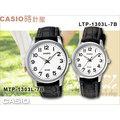 CASIO 時計屋 卡西歐手錶 MTP-1303L-7B+LTP-1303L-7B 典雅浪漫 皮革錶帶 情侶對錶 保固