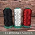 台灣製 - 10號 邦迪線 10番車縫邦迪尼龍線 皮雕 皮革 拼布 手創 DIY-1捲