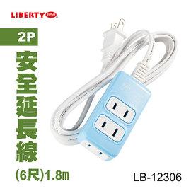 【寶旺旺】利百代 LB-12306 3插座2P6呎延長線 1入
