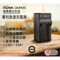 樂華 ROWA FOR KODAK KLIC-7006 KLIC7006 專利快速充電器 相容原廠電池 壁充式充電器 外銷日本 保固一年
