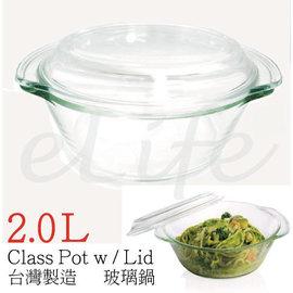 玻璃鍋 耐熱 微波 烤箱【台灣製造】 2L(附玻璃蓋)