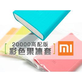 【GOSHOP】彩色 小米 20000 mah 果凍套 移動電源 鋁合金屬 行動電源