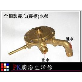 ❤PK廚浴生活館❤高雄熱水器零件 維修 全銅製長柄(長心)水盤,適用莊頭北!