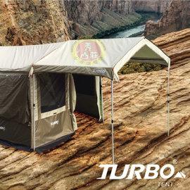 ★秀山莊-文德店★-TURBO TENT-Turbo Lite 270延伸屋簷