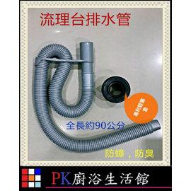 #10084 PK廚浴 館 #10084 高雄流理台排水器 防蟑防臭排水軟管
