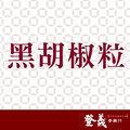 【登義漢方】黑胡椒粒(80g/袋)