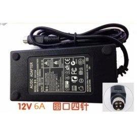 台南 海康威視 12V 6A 硬碟錄影機 電源線 變壓器 充電線 ~~4針~附電源線~~