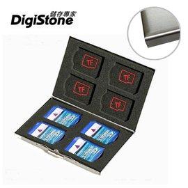 【免 】DigiStone 16片裝多 雙層記憶卡收納盒 8SD 8TF -金屬銀色X1P【不鏽鋼外殼】【防震 防摔】【防靜電EVA】