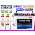 ☼ 台中苙翔電池 ►Panasonic汽車電池 (46B24LS) 55B24LS CIVIC CENE K6 K8