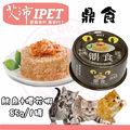 IPET艾沛 鼎食美味貓食-鮪魚+櫻花蝦  全貓 成貓 幼貓適用 (一箱24罐) ☆御品行銷小舖☆