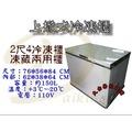 上掀冰櫃/2尺4冷凍櫃/冰櫃/凍藏兩用櫃/150L/烤漆鋼板/上掀式冰櫃/母乳冰櫃/大金餐飲設備