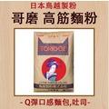 2【麵粉-3000g/包-1包/組】鳥越製粉高筋麵粉:哥磨 (每包約3000g) -8020004