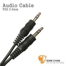 立體聲音源線 TRS 3.5mm 可接手機 音箱 喇叭 電子鼓 mp3  1.5公尺