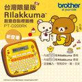 Brother Rilakkuma拉拉熊創意自黏標籤機