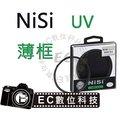 【EC數位】NiSi 超薄框鍍膜 超薄UV保護鏡 62mm