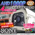 監視器 AHD 高清1080P SONY晶片 監視器攝影機 4顆陣列式大燈攝影機 戶外防護罩 5-100mm可調式鏡頭 960H