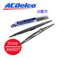 ACDelco 加壓型雨刷20吋 SN500T(公司貨)