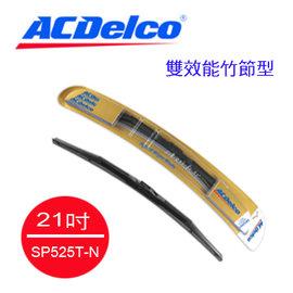 ACDelco雙效能竹節雨刷SP525T-N 21吋