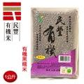 【民豐有機米】有機紅糯米1kg