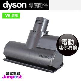[建軍電器]Dyson迷你電動渦輪(限購買主機,始可用此價格加購一組)