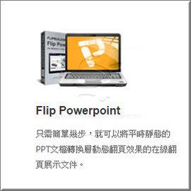 FlipBuilder Flip PowerPoint 單機下載版 ~只需簡單幾步,就 將