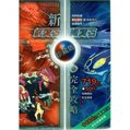 N3DS神奇寶貝攻略~終極紅寶石+始源藍寶石完全攻略(珍藏版)
