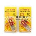 【祥昌電子】 EL1-6K 隨身燈 0.75W LED USB隨身燈 (正白光)-短