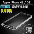 【00203】 「Apple iPhone 4 /  4S /  5 /  5S」 超薄防刮透明 手機殼 TPU軟殼 矽膠材質