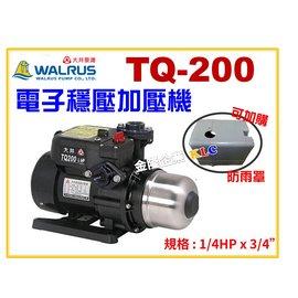 【KLC五金商城】(含稅)大井泵浦 TQ200 1/ 4HP x 3/ 4 抽水馬達 電子穩壓加壓馬達 加壓機 低噪音