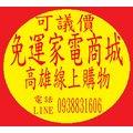 (免運家電線上購物商城高雄)SONY新力(KDL-32W600D){含運}液晶●可議價●另售KDL-32W700C