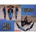 [車殼通]適用:光陽GP125碟煞單色烤漆,黑,7項$3000,Cross Dock景陽部品,