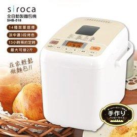 日本Siroca 全自動製麵包機 SHB-518