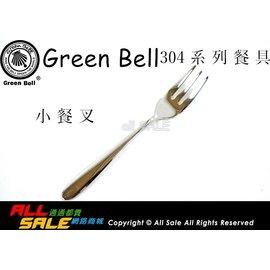 《GREEN BELL綠貝》304不鏽鋼餐具-中餐叉- 通過SGS檢驗,不含砷、鎘、鉛無毒健康